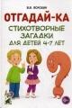 Отгадайка-ка. Стихотворные загадки для детей 4-7 лет